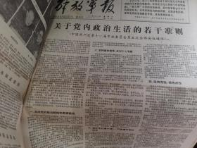 报纸合集 十一届三中全会