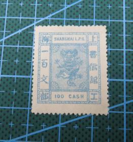 1888年清朝上海商埠第八版工部小龙邮票---面值一百文(无水印)
