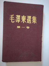 红色收藏好品精装本:《毛泽东选集》第一卷(1951年北京,繁体竖排,馆藏无勾画)