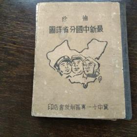 袖珍最新中国分省详图