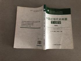 中国近现代史纲要学习指导(第四版)