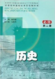 高中历史教材 高中历史必修第二册2.人民版 义务教育教科书课本教材--彩印  主编人民出版社