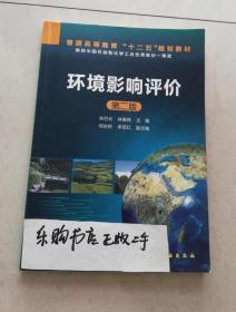 """普通高等教育""""十二五""""规划教材:环境影响评价(第2版)"""