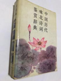 中国历代咏花诗词鉴赏辞典