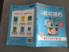 小学教材搭档· 数学 五年级 下册(RJ版全彩手绘)