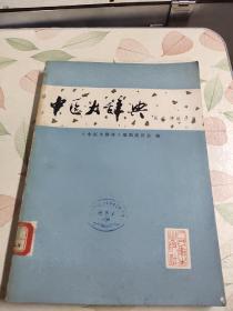 《中医大辞典》医史文献分册(试用本)