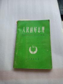 人民的好总理 -敬爱的周总理逝世一百周年纪念文集(续)   书口黄斑   水印