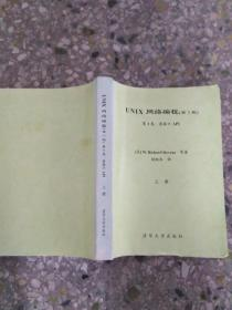 UNIX 网络编程:第3版上册 第一卷