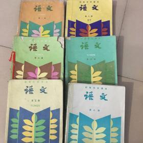 80年代老课本: 老版初中语文课本 全套6本