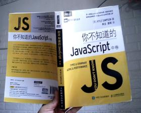 你不知道的JavaScript(上.中卷)