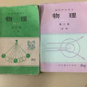 90年代老课本:老版高中物理课本 全套2本