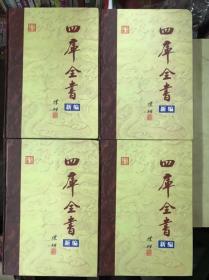 四库全书(经部 史部 子部 集部 全四册)  延边人民出版社