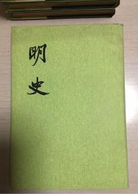 明史  (二十八卷全  精装)