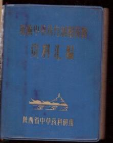抗癌中草药方剂和药物资料汇编陕西(f,下订单先联系)599页1971年版