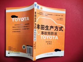 丰田生产方式事故预防法