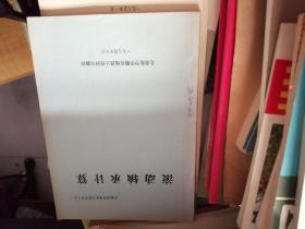 滚动轴承计算【北京航空学院,刻印本,少量划线】