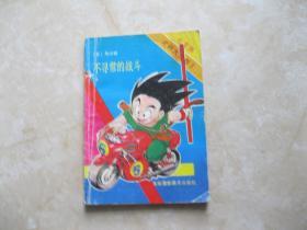 七龙珠 武林大会卷 1