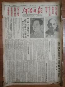 河南日报1950年10月1日第一届国庆节报纸