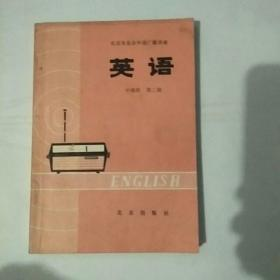 北京市业余外语广播讲座 英语 中级班 第一 二册