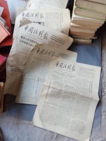 中国法制报1980年4张合售