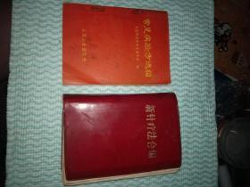2本文革医学针疗法及病验方,内有珍贵穴位图解,还有治疗百病方法,例外还有毛泽东题的诗词,值得收藏,