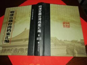 明清宫藏台湾档案汇编(第九册)