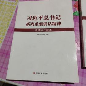 习近平总书记系列重要讲话精神(学习辅导读本)
