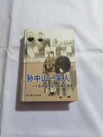 孙中山一家人:一个在中国有巨大影响的家族