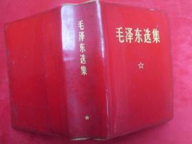 毛泽东选集:一卷本:64开软精装(0009)..
