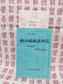 【签赠本】浙江出版史研究:元明清时期