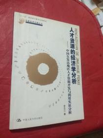 人才资源的经济学分析——中国欠发达地区人才资源开发与利用实证分析