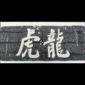 沈维基书法拓 龙虎 原碑原拓