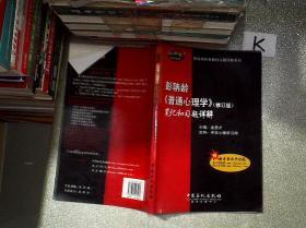 国内外经典教材习题详解系列:彭聃龄〈普通心理学〉笔记和习题详
