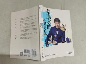 蔡康永的情商课:为你自己活一次(作者)