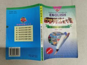 中学英语1+1 高一英语同步讲解与测试下