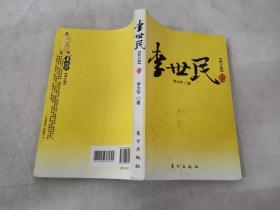 李世民(修订版)