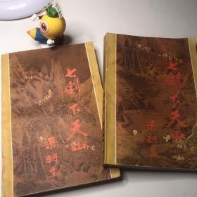 七剑下天山 1985版本