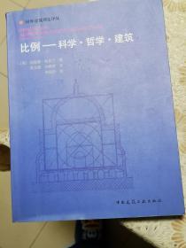 比例——科学.哲学.建筑【国外建筑理论译丛】