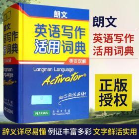 正版 朗文英语写作活用词典 英汉双解 英萨默斯 商务印书馆 不同的语境选用最贴切的单词 更有效 更灵活贴切地使用英语