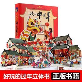 欢乐中国年立体书 过年啦我们的新年同类型儿童新年绘本故事书 幼儿3d立体书0-3-6岁 关于春节的图书4-10周岁书籍过年了