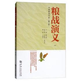 【正版】粮战演义:中 陶玉德