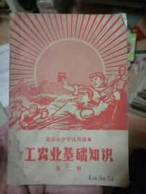 北京市中学试用课本《工农业基础知识》第二册