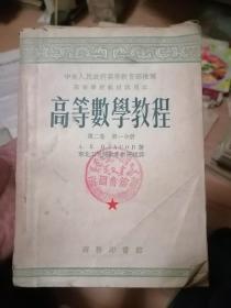 高等数学教程(第二卷·第一分册)【商务印书馆,53年初版,28开本】