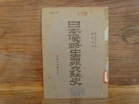 日本侵略中国外交秘史