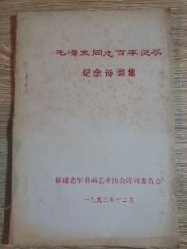 毛泽东同志百年诞辰纪念诗词集