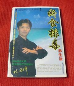 医学书--林海峰养生大讲堂:断食排毒养生法--98