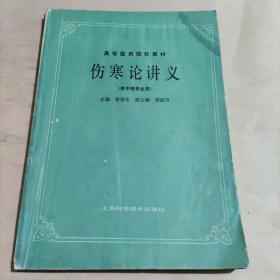 伤寒论讲义(供中医专业用)(后面少两页附录)