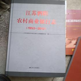 江苏泗阳农村商业银行志(1953一2012)