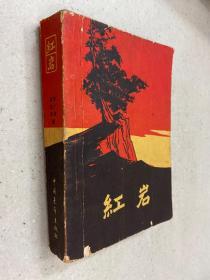 红岩(1962年一版重庆一印)