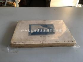 民国鸳鸯蝴蝶派的代表刊物:红杂志 估计5期合订(品极差!)